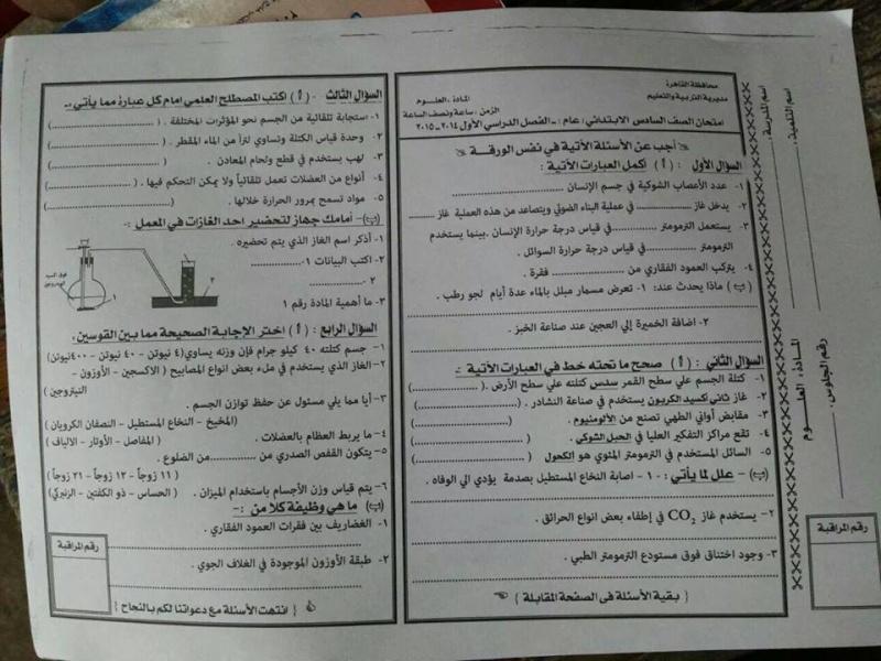 """حمل امتحان الصف السادس""""الفعلى"""" – محافظة القاهرة علوم نصف العام2015تابعوا الإجابة فى أول رد Ouo_oi10"""