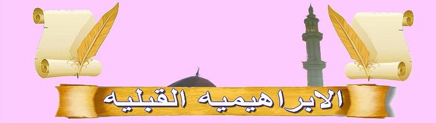 الابراهيميه القبليه الموقع الرسمى