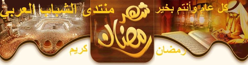منتدى الشباب العربي