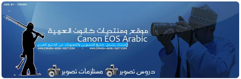 موقع ومنتديات كانون العربية | Canon EOS Arabic