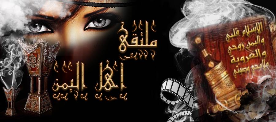 ملتقى اهل اليمن