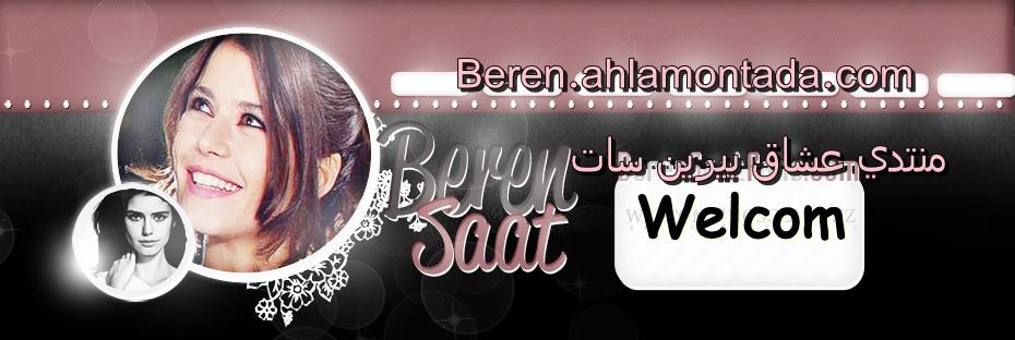 منتدي عشاق الممثله التركيه بيرين سات