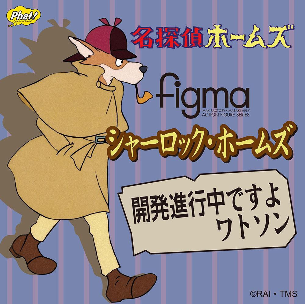 Sherlock Holmes 名探偵ホームズ (Meitantei Hōmuzu) Figma 14233614