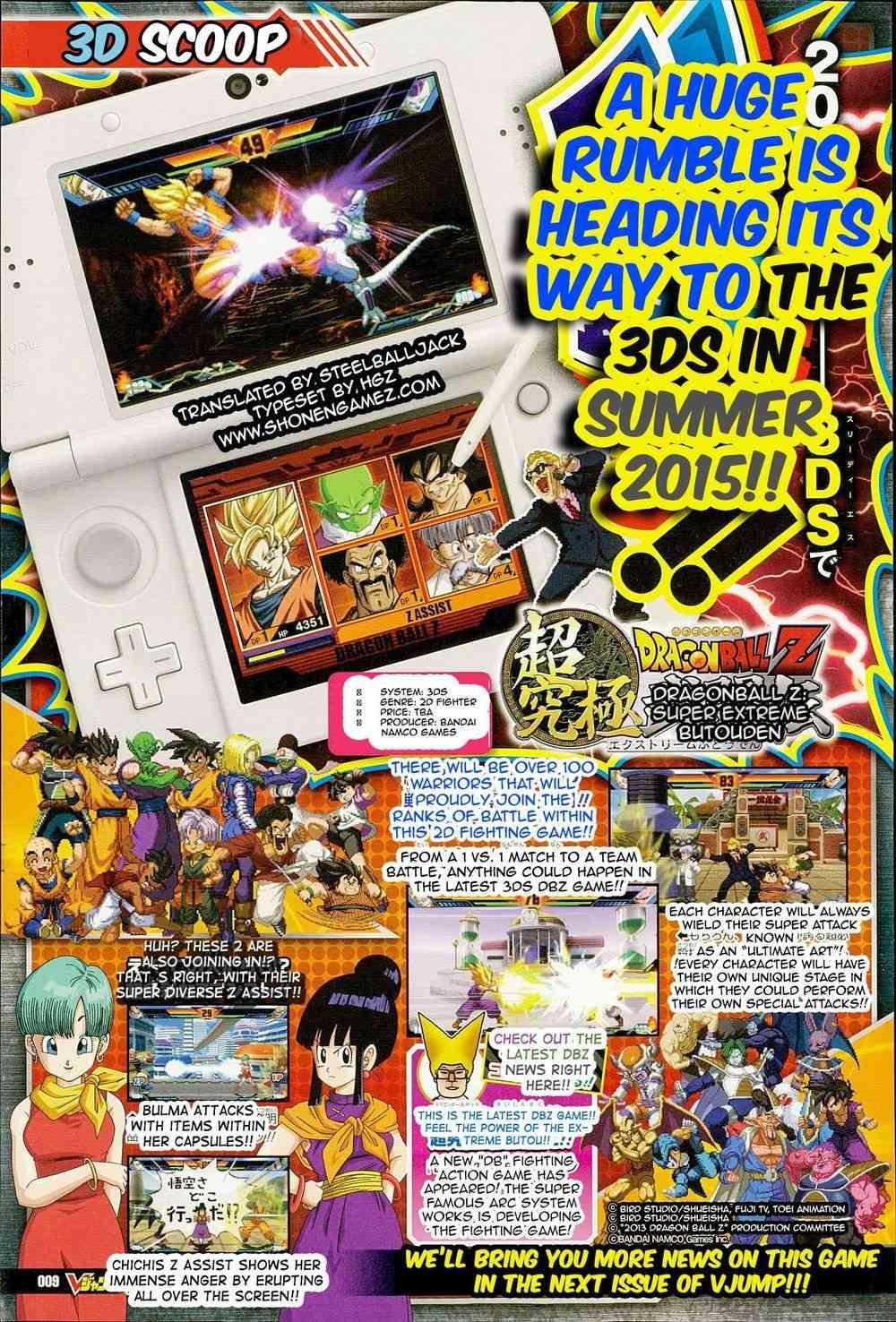 Dragon Ball Z Extreme Butouden 14247110