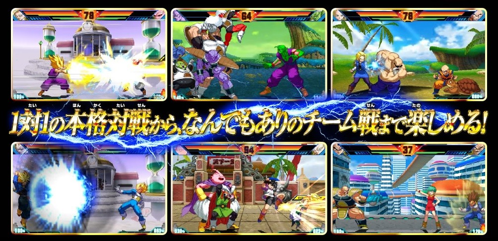 Dragon Ball Z Extreme Butouden 3dds210