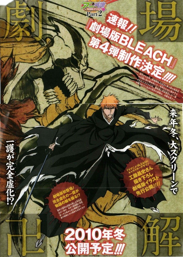 Bleach Le Film 4 : Jigoku Hen (The Hollow Slayer) 3qou9d13