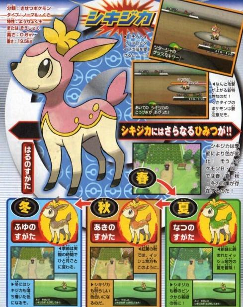 Pokémon Black et White News + Pokémon Best Wishes! + Sortie Pokémon Ranger 3 USA et Canada Shikij11