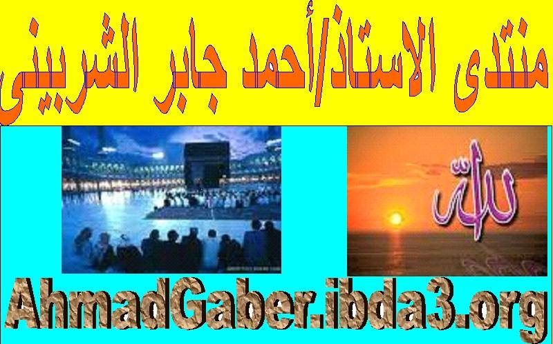 الاستاذ/احمد جابر الشربينى