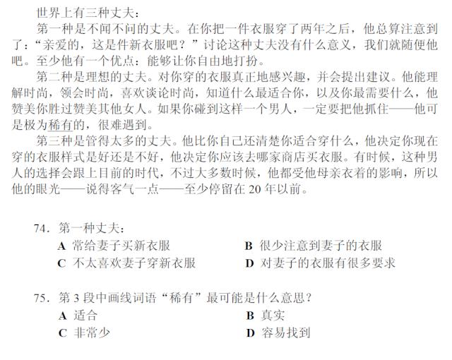 HSK 5 (Nội dung, từ vựng và tài liệu luyện thi) Hsk5_r12