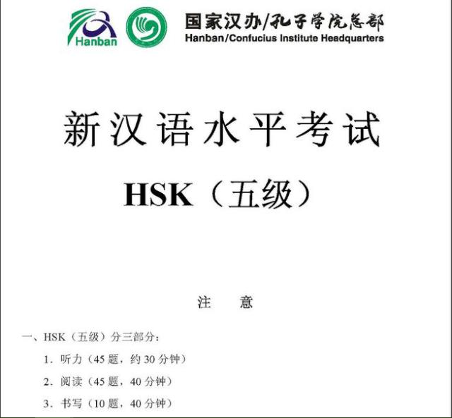 HSK 5 (Nội dung, từ vựng và tài liệu luyện thi) Hsk_510