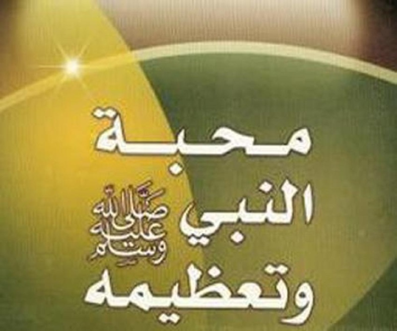لماذا محبة النبي محمد( صلى الله عليه وسلم).؟  1011