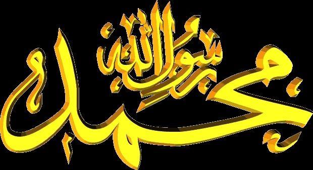لماذا محبة النبي محمد( صلى الله عليه وسلم).؟  1788911