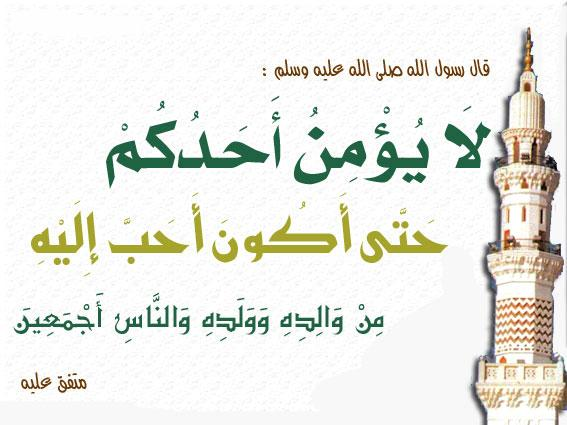 لماذا محبة النبي محمد( صلى الله عليه وسلم).؟  213