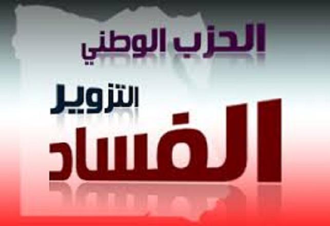 قائمة بأسماء نواب الحزب الوطني  المنحل بمحافظة أسيوط  .؟ 215