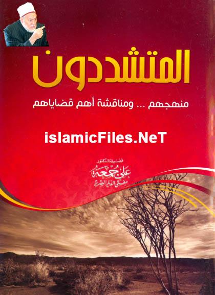 كتاب المتشددون للشيخ على جمعة 316