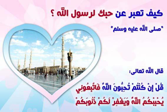 لماذا محبة النبي محمد( صلى الله عليه وسلم).؟  412