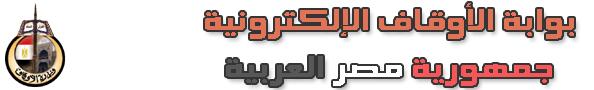 مسابقة وظائف وزارة الأوقاف المصرية 2015م. لشغل 4258 وظيفة 415