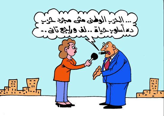 قائمة بأسماء نواب الحزب الوطني  المنحل بمحافظة أسيوط  .؟ 6_110