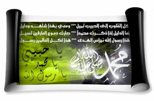 لماذا محبة النبي محمد( صلى الله عليه وسلم).؟  711