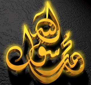 إلا رسول الله محمد ( صل الله عليه وسلم ) .!   713