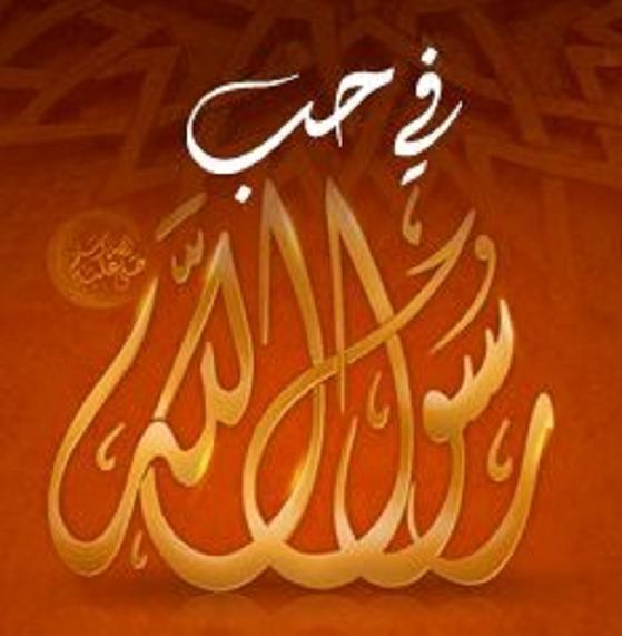 لماذا محبة النبي محمد( صلى الله عليه وسلم).؟  Iy__uo10