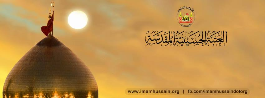 منتديات العتبة الحسينية المقدسة