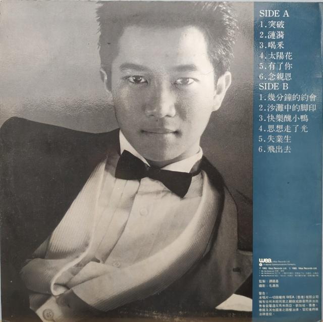 Danny Chan Pak Keung 陈百强 Img_2012