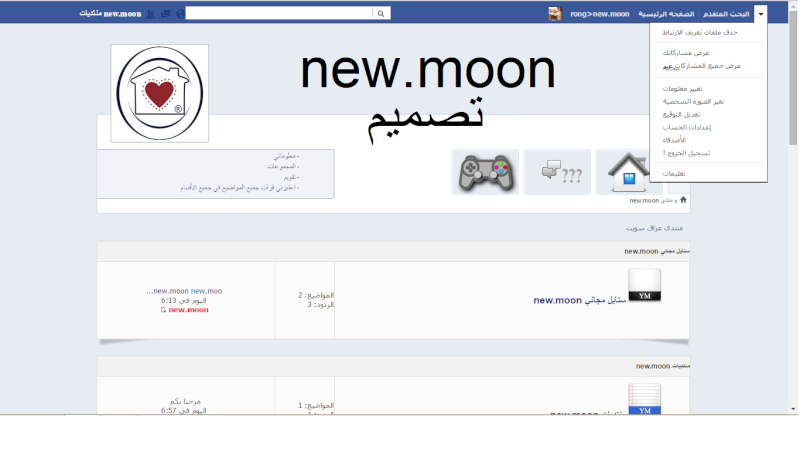 استايل الفيس بوك كامل وبتتقنيات جديدة لاحلى منتدي 111110