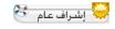 (JAVASCRIPT)كود دمج المساهمة***Mohamed Nsr Qe222210