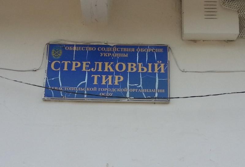 Есть ли в Архангельске тир на  50 метров - посоветуйте - Страница 2 20130310
