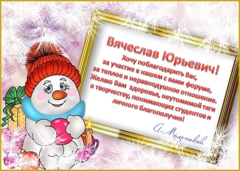 Мостаков Вячеслав Юрьевич! С Днём Рождения! Aii10