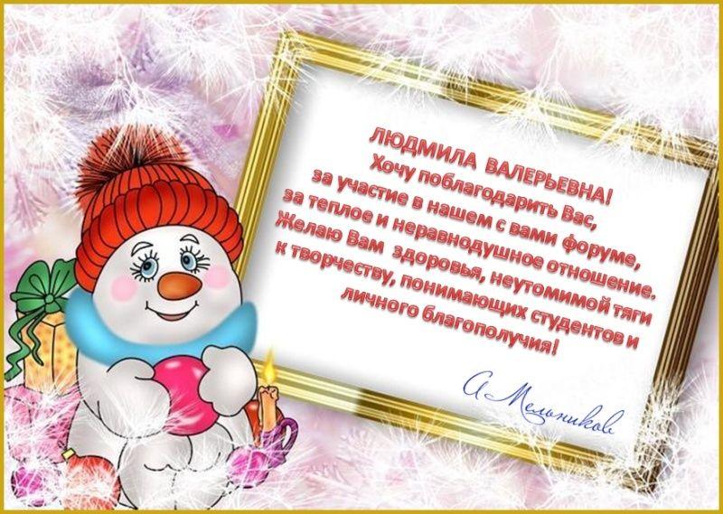 Поздравляем с Днем Рождения ЛЮДМИЛУ  РАЗУМОВСКУЮ E10