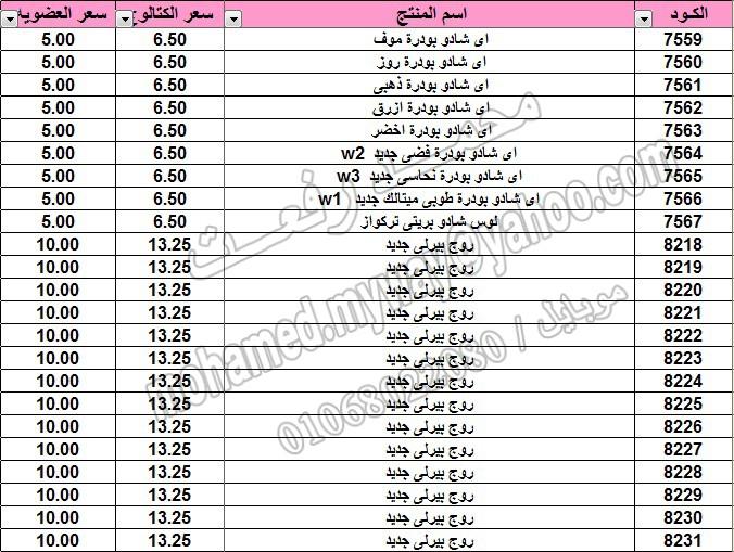 قائمة أسعار منتجات ماي واي في كتالوج فبراير 2015  ~~ بسعر الكتالوج ... بسعر العضويه ^_^ 14_o11