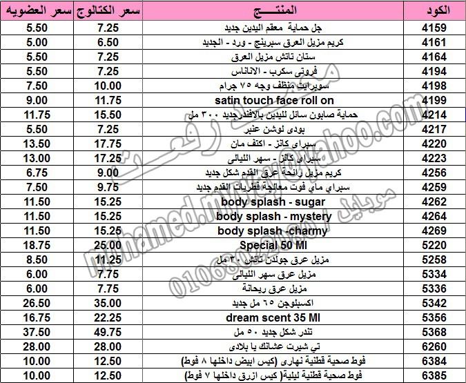 قائمة أسعار منتجات ماي واي في كتالوج مارس 2015  ~~ بسعر الكتالوج ... بسعر العضويه ^_^ 15_o12