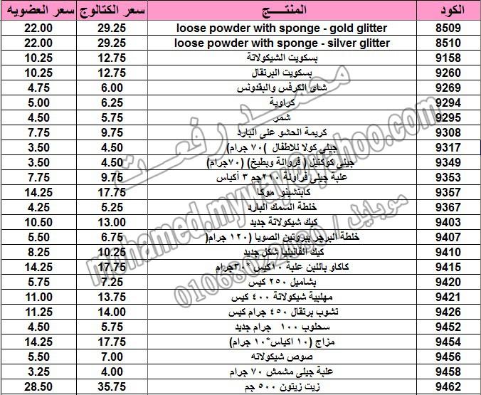 قائمة أسعار منتجات ماي واي في كتالوج مارس 2015  ~~ بسعر الكتالوج ... بسعر العضويه ^_^ 16_o12