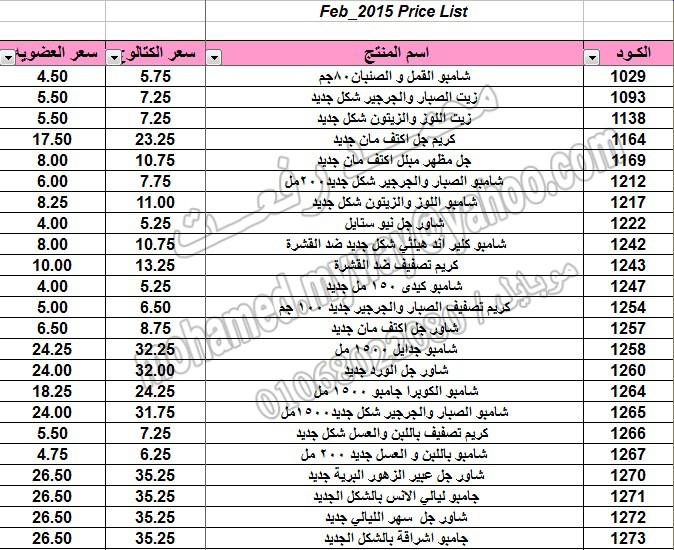 قائمة أسعار منتجات ماي واي في كتالوج فبراير 2015  ~~ بسعر الكتالوج ... بسعر العضويه ^_^ 1_o12
