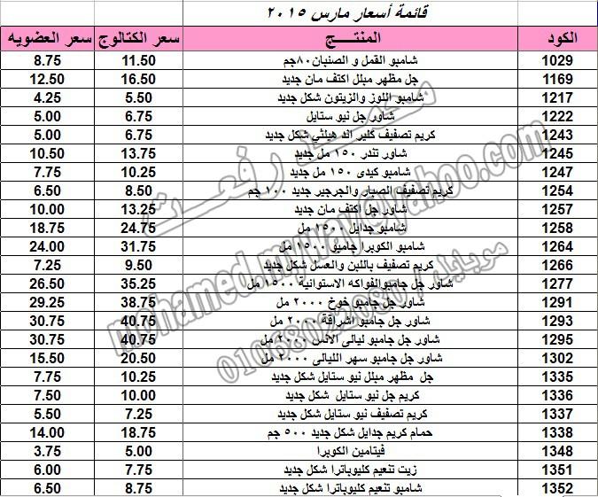 قائمة أسعار منتجات ماي واي في كتالوج مارس 2015  ~~ بسعر الكتالوج ... بسعر العضويه ^_^ 1_o14