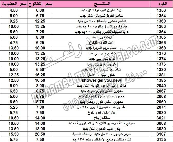 قائمة أسعار منتجات ماي واي في كتالوج مارس 2015  ~~ بسعر الكتالوج ... بسعر العضويه ^_^ 2_o13