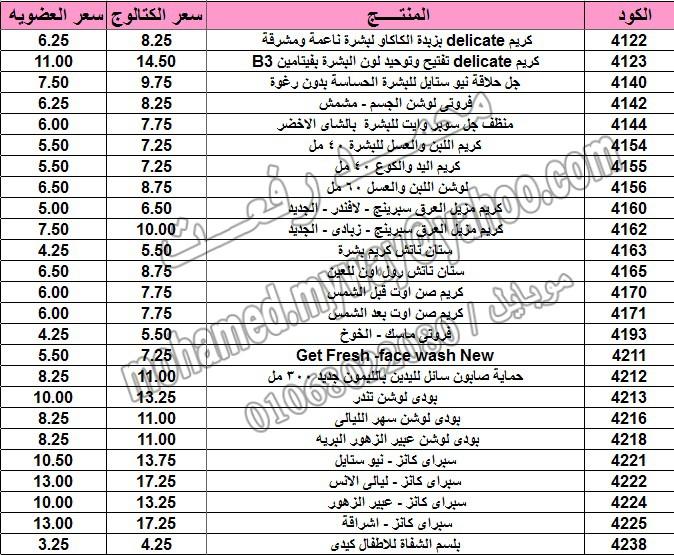 قائمة أسعار منتجات ماي واي في كتالوج مارس 2015  ~~ بسعر الكتالوج ... بسعر العضويه ^_^ 4_o13
