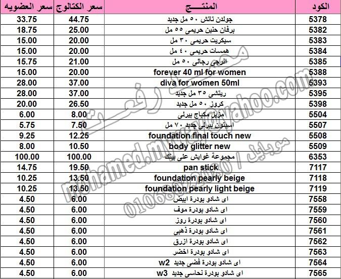 قائمة أسعار منتجات ماي واي في كتالوج مارس 2015  ~~ بسعر الكتالوج ... بسعر العضويه ^_^ 7_o13
