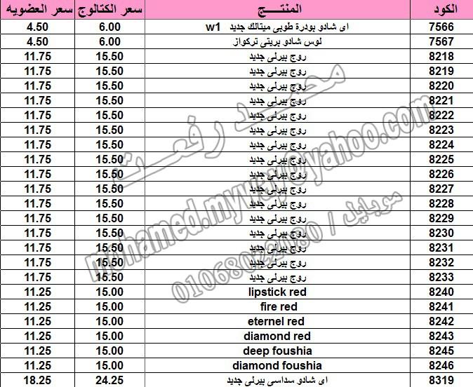 قائمة أسعار منتجات ماي واي في كتالوج مارس 2015  ~~ بسعر الكتالوج ... بسعر العضويه ^_^ 8_o13