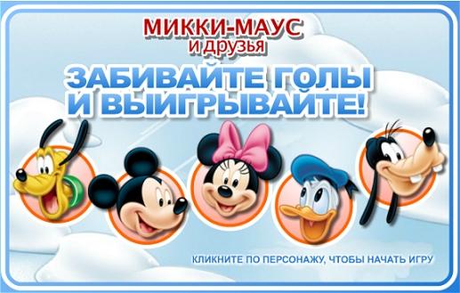 ХОККЕЙ - Микки Маус и друзья. Aae_aa10