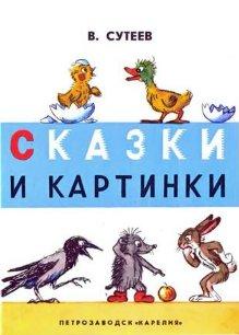 В.Сутеев - Сказки и картинки (печатный формат книги онлайн) Dnndud10