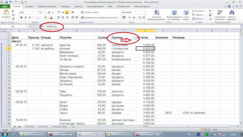 Домашняя бухгалтерия в Excel Dndun_10