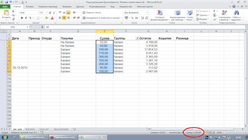 Домашняя бухгалтерия в Excel Dndun_12