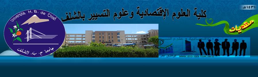 منتديات كلية العلوم الإقتصادية وعلوم التسييير بالشلف