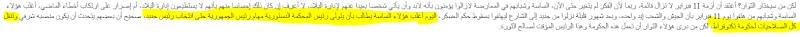 Update: La nouvelle Egypte de l´apres-révolte. - Page 22 Tawta10