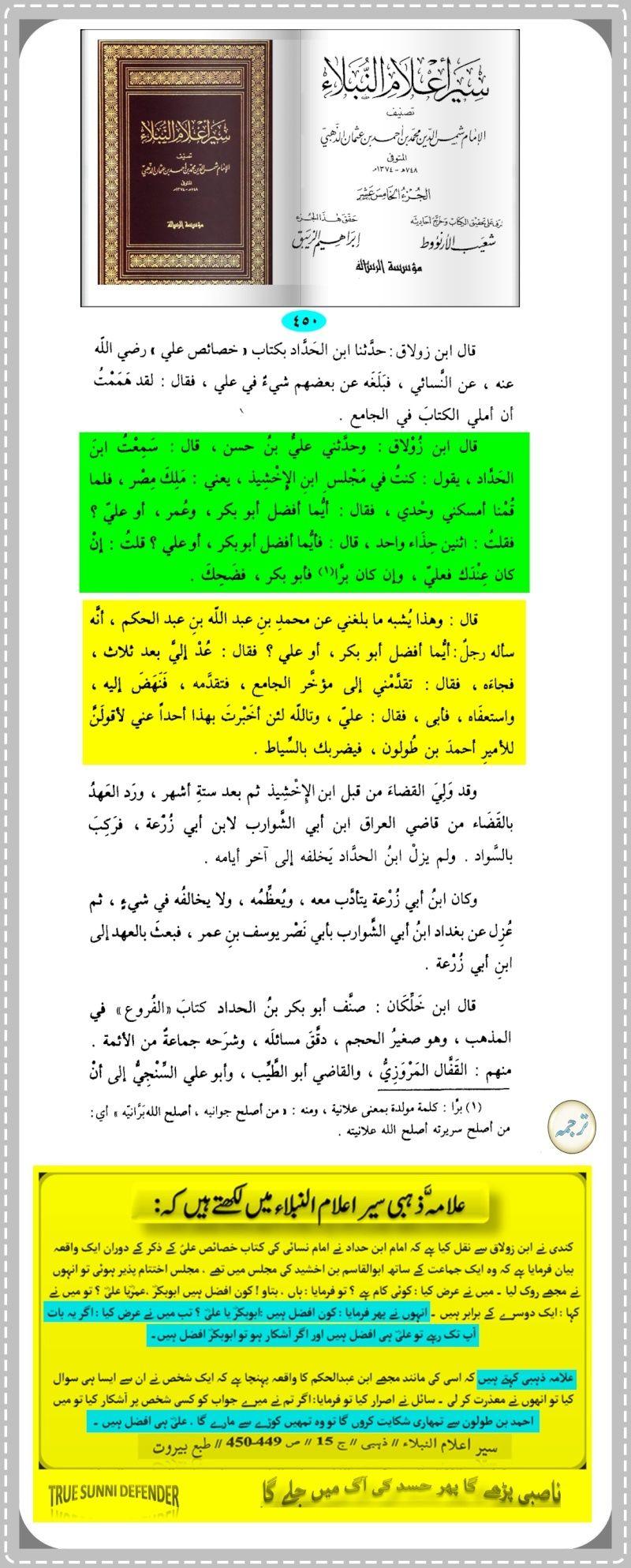 ابوبکرباقلانی 37w10