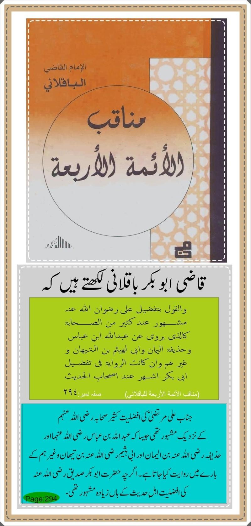 ابوبکرباقلانی ___1112