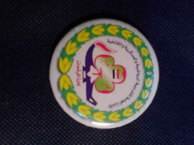 شعار المرشدات 11050710